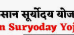 kisan suryoday yojana 2021| Application Form