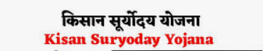 kisan suryoday yojana 2020| Application Form