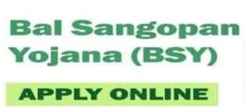 """Bal Sangopan Yojana Maharashtra""""Form Pdf"""