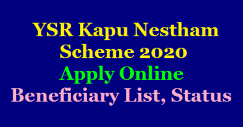 [Payment Status] YSR Kapu Nestham Scheme 2021″Apply Online