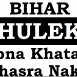 """Bihar Bhulekh""""BhuNaksha""""Apna Khata Khasra Khatauni"""