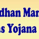 [Pmayg.nic.in 2020-21] Pm Awas Yojana List 2021