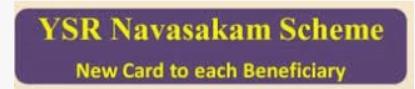 YSR Navasakam Scheme List 2021″navasakam.ap.gov.in