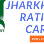 """Jharkhand Ration Card List 2021""""New Ration Card List"""
