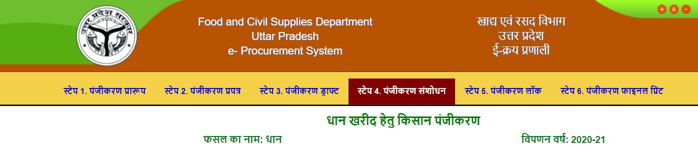 """यूपी धान पंजीकरण ऑनलाइन कैसे करें""""Up Dhaan Kisan Online Registration"""
