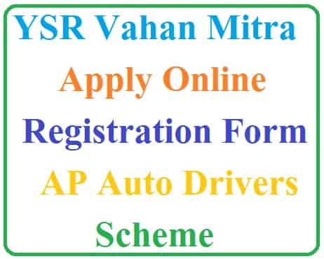 Ap Auto Driver Scheme 2021″Ysr Vahana Mitra Apply Online