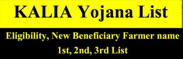 [Beneficiary list] Odisha Kalia Yojana List 2021″kalia.odisha.gov.in