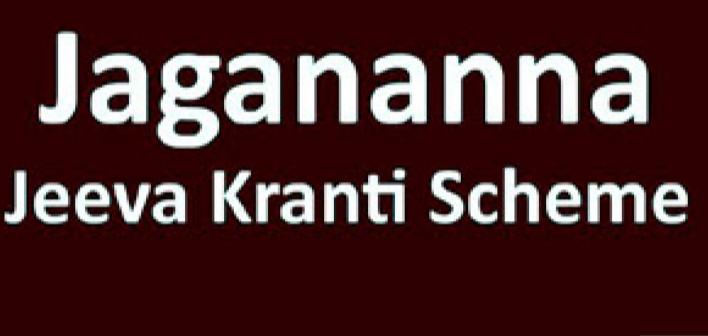 Jagananna Jeeva Kranthi Scheme 2021″Apply Online
