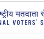 """[Registration] Nvsp Voter Id Status"""" Login""""Search Online Voter ID Card Name Wise"""
