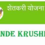 "Birsa Munda Krushi Kranti Yojana""Online Application Form"