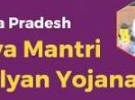 [MKSY] Mukhyamantri Kisan Kalyan Yojana Online Apply|Status