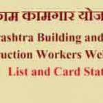 """[लिस्ट] महाराष्ट्र कामगार कल्याण योजना 2021""""Online Form"""