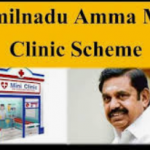 TN Amma Mini Clinic Scheme 2021|Complete Details