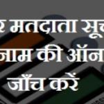 """बिहार मतदाता सूची 2021""""स्नातक निर्वाचन मतदाता सूची बिहार"""