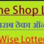 Rajasthan wine shop registration 2021-22|daru theka form online