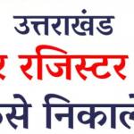 उत्तराखंड परिवार रजिस्टर में नाम कैसे जोड़े:how to add name in parivar register in uttarakhand