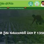 Rythu Bharosa Status 2021 List:Pm Kisan Rythu Bharosa Status