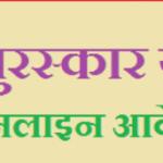 गार्गी पुरस्कार आवेदन 2021 Rajasthan:पंजीकरण फार्म