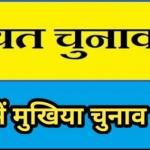 झारखंड पंचायत चुनाव 2021:jharkhand panchayat election 2021