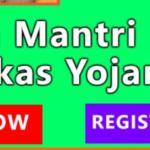 Pradhan mantri Kaushal Vikas Yojana 2021 Registration