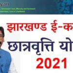 झारखंड ई-कल्याण छात्रवृत्ति योजना 2021:Jharkhand E Kalyan Scholarship 2021: ऑनलाइन फॉर्म