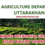Uttarakhand sahkarita kisan Kalyan Yojana:Deen Dayal Sahkarita Kisan Kalyan Yojana 2021