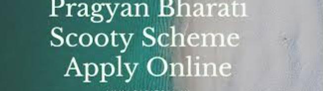 [Beneficiary List] Pragyan Bharati Scheme:Apply Online