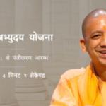 "मुख्यमंत्री अभ्युदय योजना रजिस्ट्रेशन""Mukhyamantri Abhyudaya Yojana Online Registration"