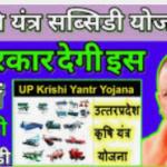 """कृषि यंत्र सब्सिडी उत्तर प्रदेश 2021""""UP Krishi Yantra Subsidy"""