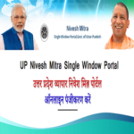 """यूपी निवेश मित्र ऑनलाइन पंजीकरण""""UP Nivesh Mitra Portal Online Apply"""