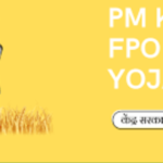 "PM Kisan FPO Yojana 2021""Online Apply"