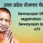 """उत्तर प्रदेश रोजगार मेला रजिस्ट्रेशन""""UP Rojgar Mela 2021:सेवायोजन पंजीकरण"""