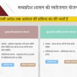 MP मुख्यमंत्री स्वरोजगार योजना 2021|ऑनलाइन आवेदन