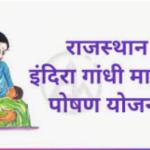 "राजस्थान गांधी मातृत्व सहयोग योजना 2021""Indira Gandhi Matritva Poshan Yojana Registration"