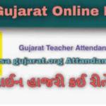 SSA Gujarat Online Attendance|SSA online Gujarat Hajari
