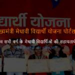 MP मुख्यमंत्री मेधावी छात्र योजना 2021|Medhavi Chhatra Yojana MP 2021 Registration