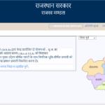 राजस्थान अपना खाता|भू नक्शा e Dharti |ऑनलाइन जमाबंदी नकल और खसरा मैप