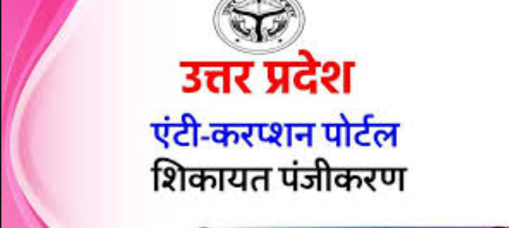 शिकायत पंजीकरण एंटी करप्शन उत्तर प्रदेश|UP Anti-Corruption Portal,