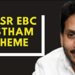 AP YSR EBC Nestham Scheme 2021|Online Apply