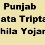 Punjab Mata Tripta Mahila Yojana 2021|Registration Form