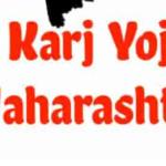 "Pik Karj Yojana 2021|Online Application""beneficiary name list"