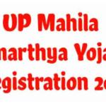UP Mahila Samarthya Yojana 2021|Application Form