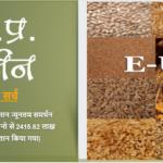 MP E Uparjan 2021 Portal|ई उपार्जन पंजीयन, किसान रजिस्ट्रेशन प्रक्रिया