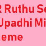 YSR Rythu Seva Lo Upadhi Mitra Scheme 2021: Registration Procedure
