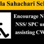 Kerala Sahachari Scheme 2021:-Application Form PDF Download Online