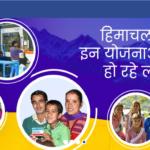Himachal Pradesh MyGov Portal|himachal.mygov.in|