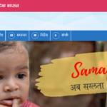 Samagra Id Portal Mp Online Registration|search by name