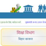 (Apply Online) E Kalyan Bihar: Registration, Online Application Process