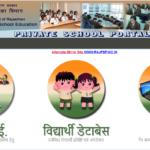 [Online Form] RTE Admission Rajasthan 2021|@ rte.raj.nic.in 2020-21