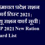 हिमाचल प्रदेश राशन कार्ड लिस्ट 2021|HP डिजिटल राशन कार्ड नाम लिस्ट, ग्राम पंचायत सूची